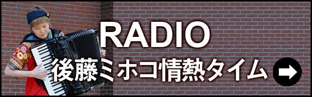 ラジオ後藤ミホコ情熱タイム