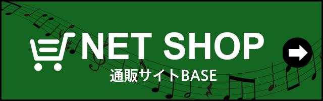 後藤ミホコ net-shop